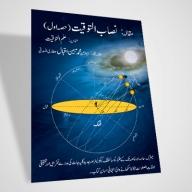 Mobeen Iqbal